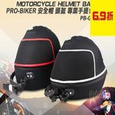 【尋寶趣】(大)全罩式 安全帽 頭盔 專業手提包/側背包 附背帶 收納包 機車 PB-G-XZ-008-L