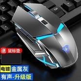 滑鼠 电竞鼠标有线机械游戏宏电脑吃鸡鼠标静音无声笔记本台式办公【快速出貨八折優惠】