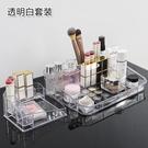 化妝品收納盒 化妝品收納盒整理盒網紅亞克力架子帶蓋防塵置物神器多格放口紅架