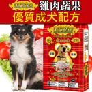 此商品48小時內快速出貨》OFS東方精選》成犬狗食雞肉蔬果配方狗飼料-2kg