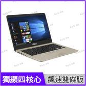 華碩 ASUS Vivobook S410UF 金 240G SSD+1TB飆速特仕版【i5 8250U/14吋/MX130/四核/獨顯/筆電/Win10/Buy3c奇展】S410U