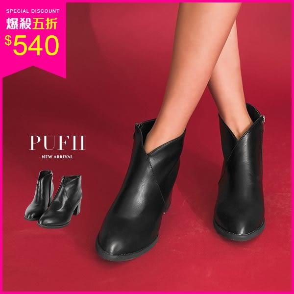 (現貨-黑37-40)PUFII-短靴 質感顯瘦V字斜口尖頭粗跟短靴裸靴踝靴-0906 現+預 秋【CP15122】