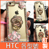 HTC U19e U12 life U12+ Desire12+ U11+ U11 EYEs 山茶花邊鑽 手機殼 支架 訂製 DC