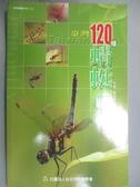 【書寶二手書T1/科學_KIJ】臺灣120種蜻蜓圖鑑_曹美華