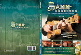 【小麥老師 樂器館】全新 烏克麗麗教材系列.烏克麗麗指彈獨奏完整教程 (附DVD)【I49】