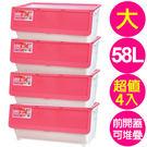 【生活大買家】免運 粉色 LV9002 四入組 58L 大直取式 前開式收納箱 可堆疊 掀蓋式塑膠箱 玩具箱