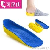 內增高鞋墊增高半墊男式足跟墊女襪增防臭腳跟墊後跟墊運動軟春季 美芭