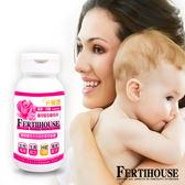 Fertihouse備孕維他命(30錠1月份/罐) ◆86小舖 ◆