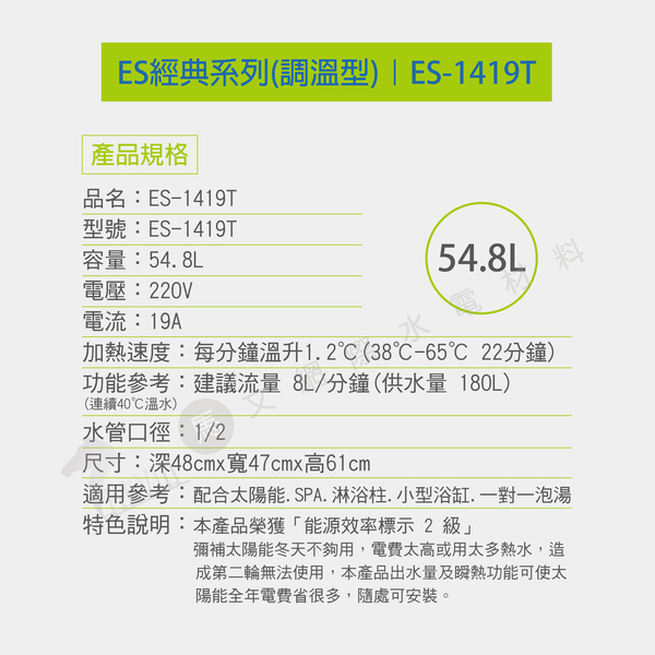 『怡心牌熱水器』 ES-1419T 直掛式電熱水器 54.8公升 220V (調溫型) 配合太陽能節能 原廠公司貨