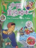 【書寶二手書T8/少年童書_I5V】中國童話繪本_幼福