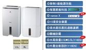 新品上市~預購商品✿國際牌✿Panasonic✿台灣松下✿11公升 雙科技除濕機《F-Y22EN/FY22EN》