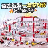 成樂美電動軌道賽車合金小火車過山跑道汽車玩具兒童男孩3-6周歲4MKS摩可美家