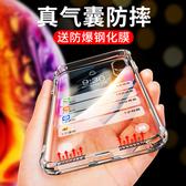 蘋果x手機殼iphone11Pro Max透明xr矽膠7/8/plus/6/6s/xs max防摔iphonex