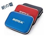 【世明國際】RIMIX硬皮質儲物收納包(大) 戶外多功能硬殼防震 耳機 整裡包 耳機包 零錢包 鑰匙包