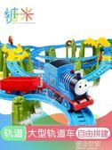 糖米 拖馬斯小火車套裝多層電動軌道賽車兒童玩具益智3男孩5-6歲4igo『小淇嚴選』
