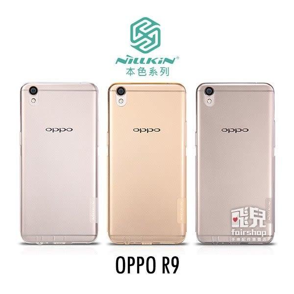 【妃凡】釋放本色 NILLKIN OPPO R9 本色系列 TPU軟套 軟殼 清水套 果凍套 手機套 保護套 (K)