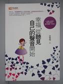【書寶二手書T9/兩性關係_IOX】幸福-從聽見自己的聲音開始_李雪峰