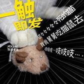 電動老鼠 會走會叫仿真老鼠貓咪玩具自動逗貓神器棒! GIGWI貓玩具 限時八八折最後三天