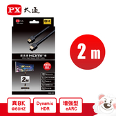 PX大通2米超高速HDMI線 8K@60超高解析 HD2-2X