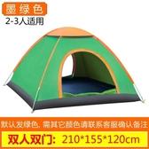 帳篷戶外3-4人全自動加厚防雨賬蓬2人雙人野外野營露營帳篷套餐【快速出貨八折下殺】