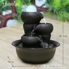 風水球 簡約客廳流水噴泉擺設風水球水景辦公桌面風水輪擺件『快速出貨』