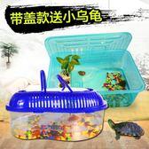 烏龜缸 烏龜缸帶曬臺 小魚缸養烏龜專用缸塑料手提盆水陸缸 俏女孩
