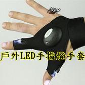 【戶外運動手套 LED手指燈手套】夜光運動手套汽車修理照明手套釣魚戶外修理手套