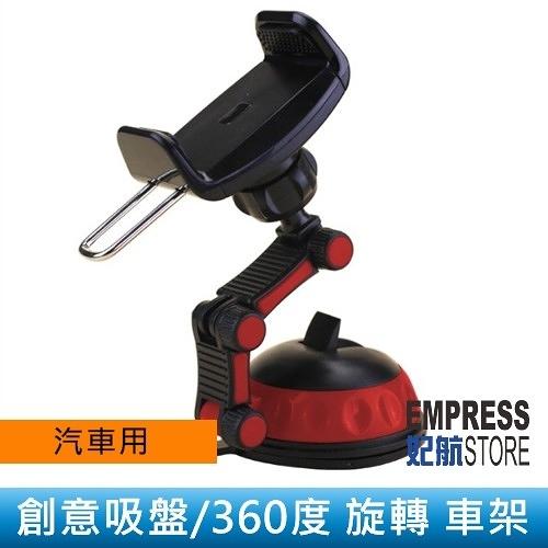 【妃航】M0360 58-85mm 360度/旋轉 夾式 吸盤/矽膠 桌面/車用/儀表板 支架/車架 手機/3C設備