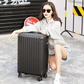 行李箱 行李箱女拉桿箱網紅個性潮旅行密碼皮箱子學生萬向輪韓版20寸24寸 ATF 智聯