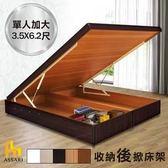 ASSARI-(烤白)收納後掀床架(單大3.5尺)
