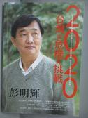 【書寶二手書T1/政治_YCA】2020台灣的危機與挑戰_彭明輝