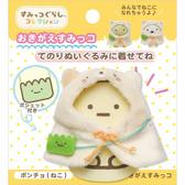San-X 角落生物 沙包玩偶造型配件 換裝衣服配件 家家酒玩具 斗篷 貓咪 米白