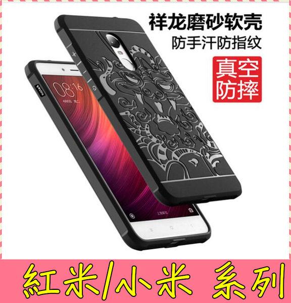 【萌萌噠】Xiaomi 小米5 紅米NOTE 234  祥龍刀鋒浮雕保護殼 360度全包邊 防摔磨砂軟殼 手機殼