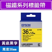EPSON LK-7YB2 S657406 標籤帶(磁鐵系列)黃底黑字36mm【買一送一】