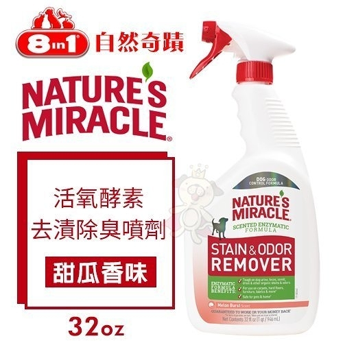 『寵喵樂旗艦店』8in1自然奇蹟 活氧酵素去漬除臭噴劑(甜瓜香味)32oz·環境清潔 除臭·犬用