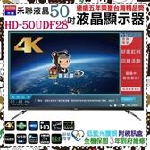 【禾聯液晶】50吋數位Android聯網液晶《HD-50UDF28》液晶連網電視 全機三年保固