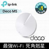 【南紡購物中心】TP-Link Deco M5 AC1300 Mesh無線網路wifi分享系統網狀路由器(1入)