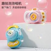 抖音同款相機泡泡機兒童玩具全自動少女心網紅吹泡泡器無聲不漏水「雙12購物節」