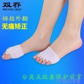 可穿鞋五指分離器硅膠成人大腳趾矯正拇指順趾墊前掌疼痛重疊腳趾 快速出貨