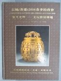 【書寶二手書T2/收藏_QNI】香港長風2008春季拍賣會_案几光輝-文玩雜項專場