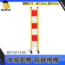 博士特汽修 防護欄 塑膠伸縮圍欄 施工隔離 拉閘 道路護欄CF1230 可移動 電力施工