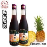 大樹張媽媽-鳳梨酵醋600cc
