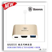 BASEUS USB Type-C to HDMI + HUB 銳系列轉接器 外接螢幕 傳送資料 充電