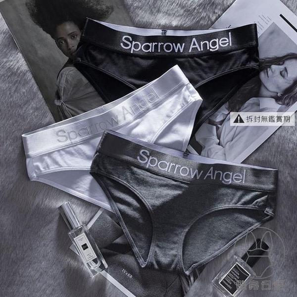 3條裝 運動內褲女中腰棉質字母寬邊低腰三角褲情侶健身歐美【貼身日記】