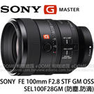 ★活動至2018年10月21日止★ SONY FE 100mm F2.8 STF GM OSS (公司貨 SEL100F28GM) 全片幅 E接環