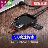 讀卡器多合一sd卡高速usb3.0轉換器佳能單反相機內存tf/cf卡二合一相機大卡安卓type-c手機otg讀卡器