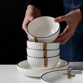 陶瓷碗套裝創意餐具小碗簡約家用個性米飯碗組合【邻家小鎮】