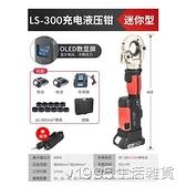 電動液壓鉗 液壓壓接鉗 充電液壓鉗電動壓線鉗EC-400 16-400 1995生活雜貨
