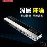 錄音筆 專業高清降噪遠距 微型迷你錄音器【LV0246】