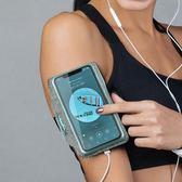 運動跑步手機臂包女超輕透明戶外男健身手臂套 智聯